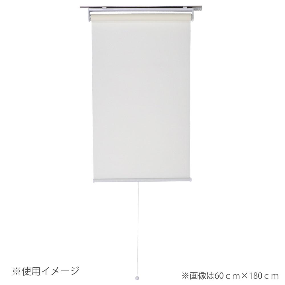 【 めちゃ早便 】コーナン オリジナル プルコード式ロールスクリーン アイボリー 約幅90×高さ180cm