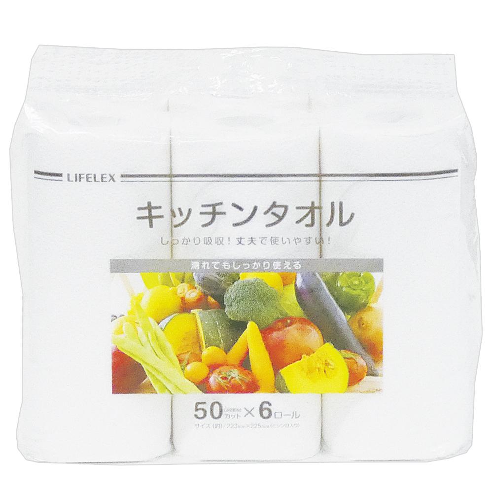 コーナン オリジナル LIFELEX キッチンタオル 50カット×6ロール