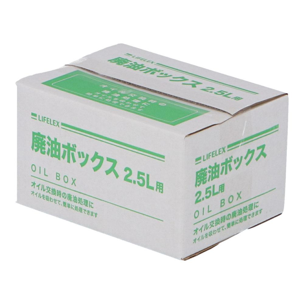 コーナン オリジナル LIFELEX 廃油BOX 2.5L KYK07−6022