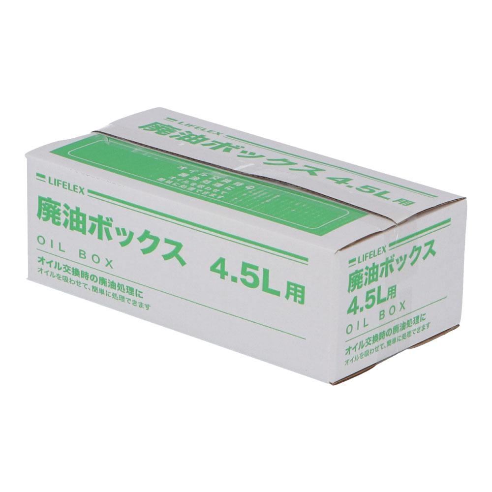 コーナン オリジナル LIFELEX 廃油BOX 4.5L KYK07−6039
