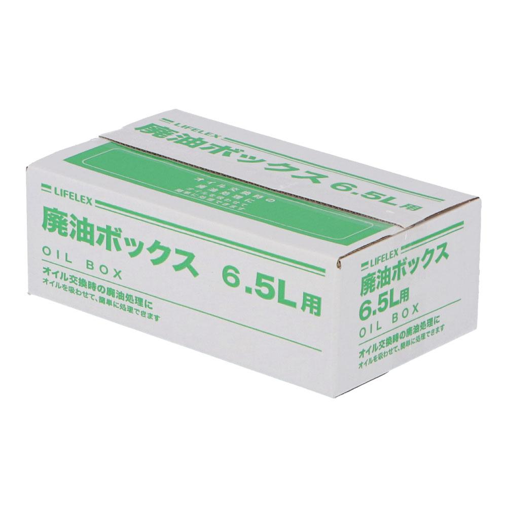 コーナン オリジナル LIFELEX 廃油BOX 6.5L KYK07−6046