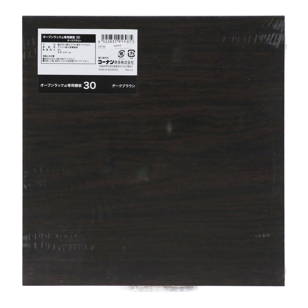 オープンラックα 専用棚板30 DBR