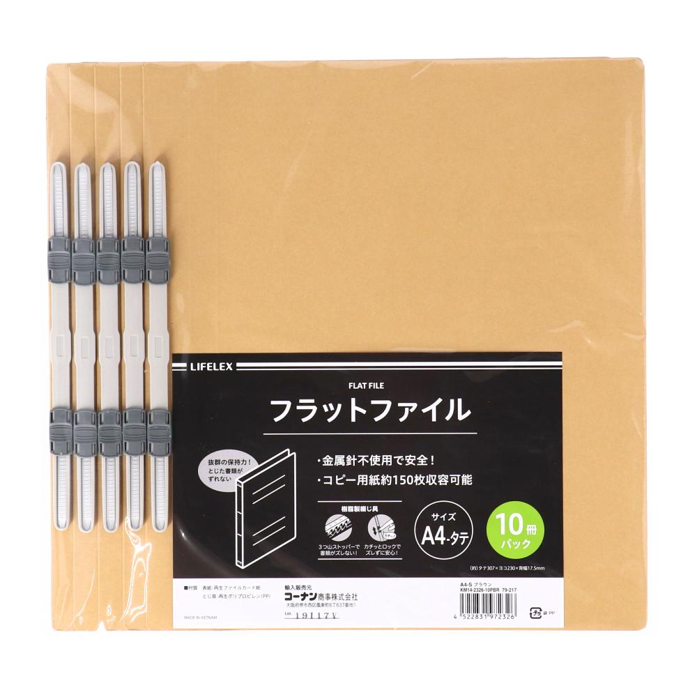 コーナン オリジナル フラットファイル 10 KM14−2326−10P BR