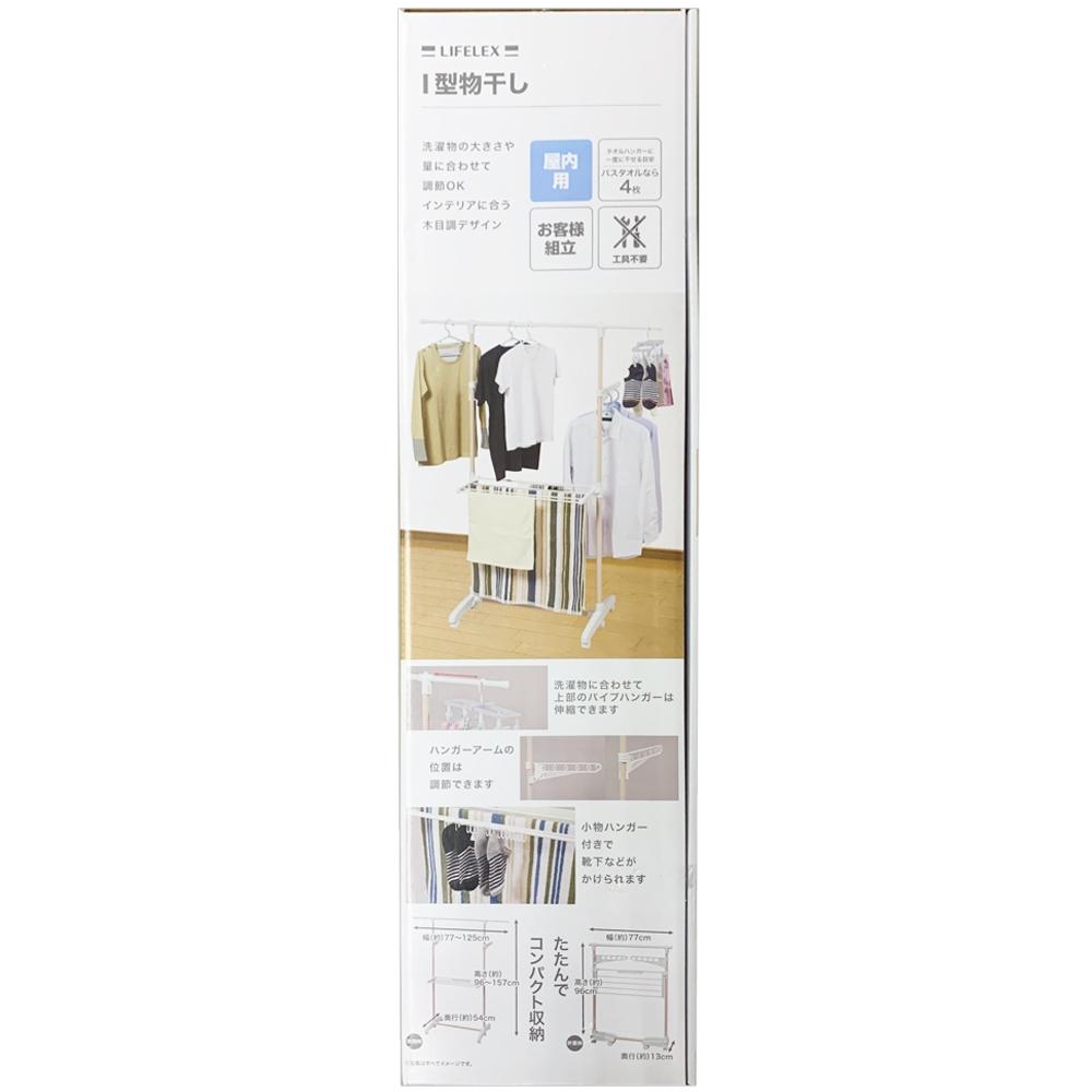 コーナン オリジナル LIFELEX  I型室内物干 木目調 キャスター付 03−002SC 屋内用