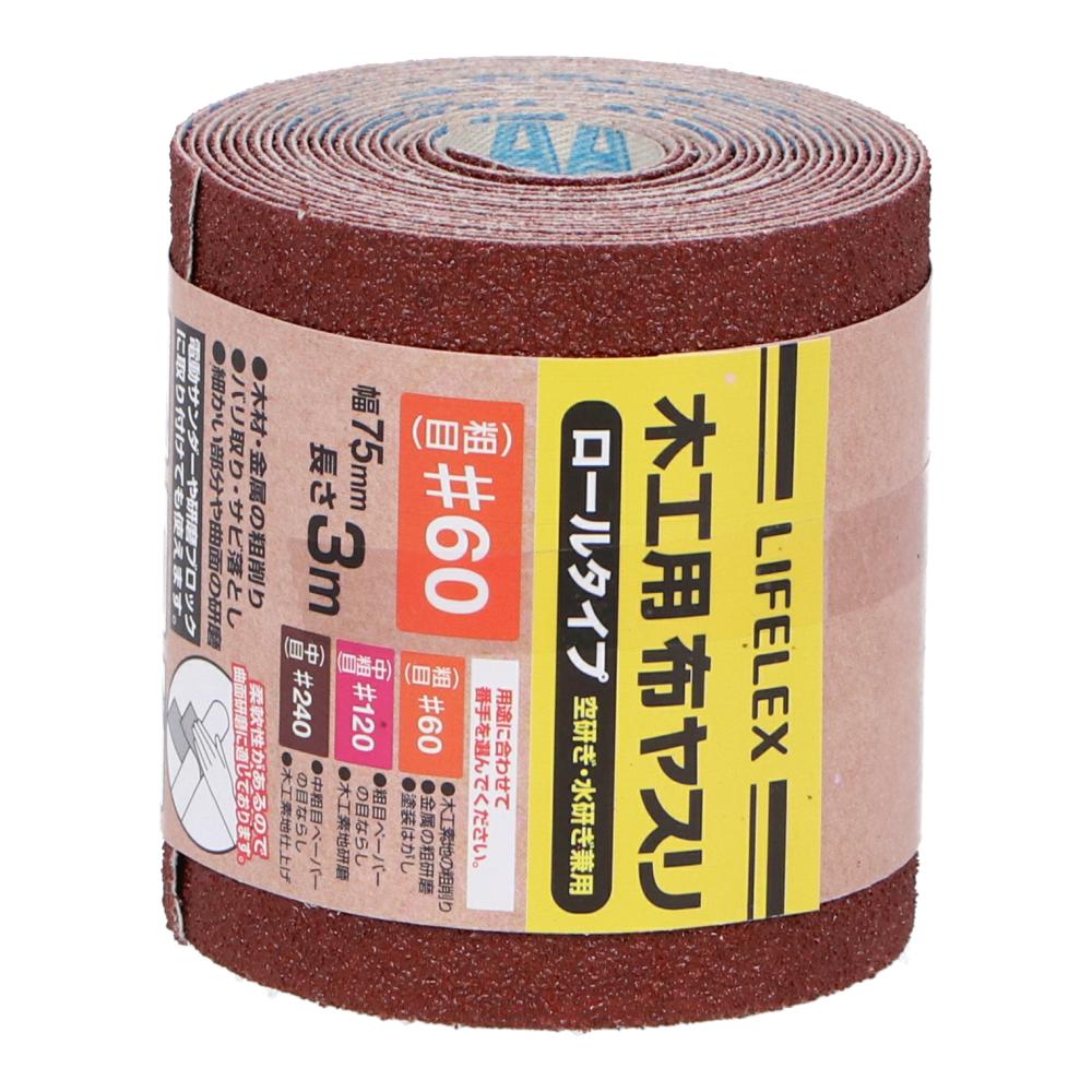 コーナン オリジナル LIFELEX 木工用布ヤスリロール #60 75mm×3m