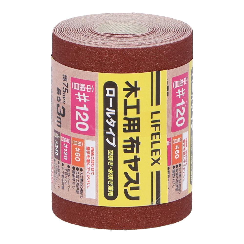 コーナン オリジナル LIFELEX 木工用布ヤスリロール #120 75mm×3m