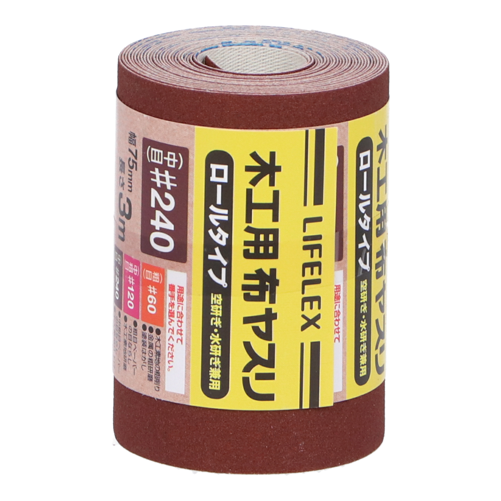 コーナン オリジナル LIFELEX 木工用布ヤスリロール #240 75mm×3m
