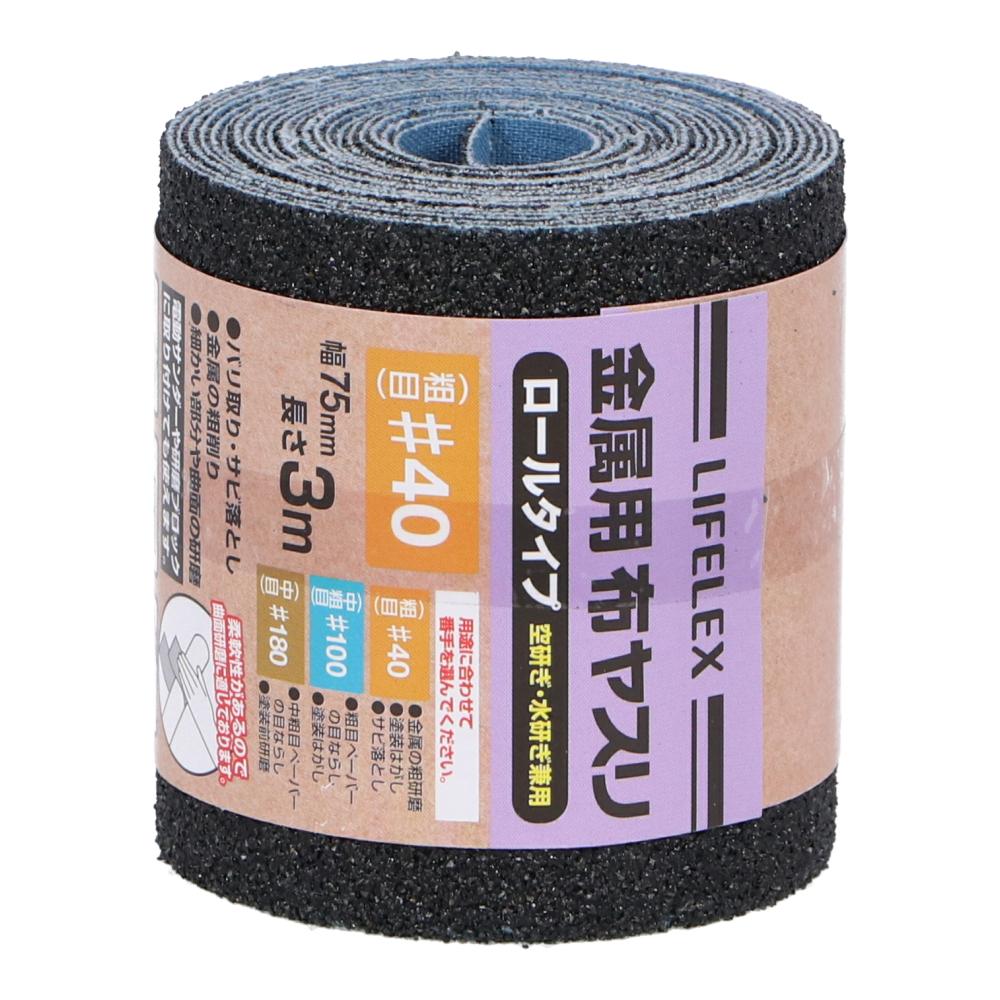 コーナン オリジナル LIFELEX 金属用布ヤスリロール #40 75mm×3m