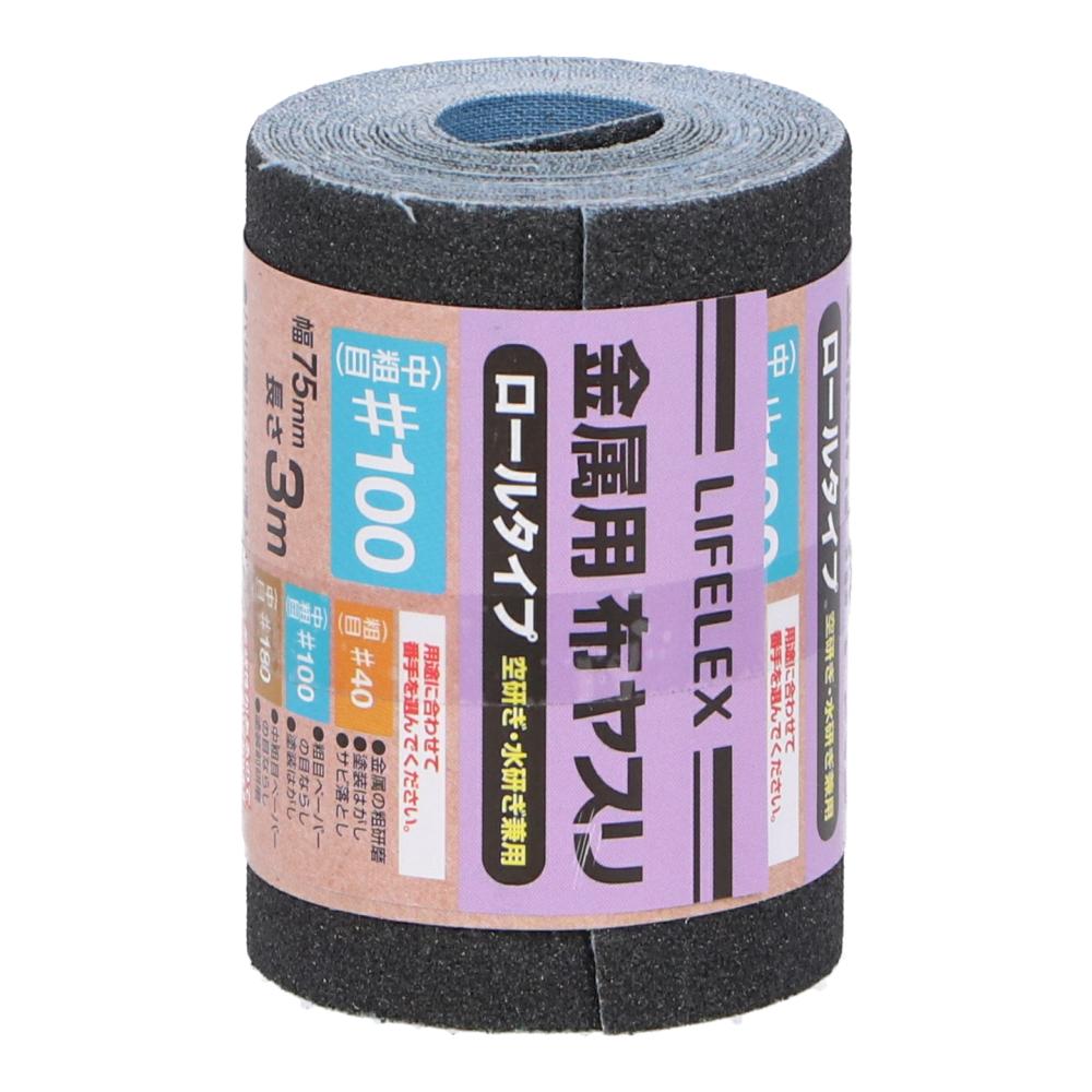 コーナン オリジナル LIFELEX 金属用布ヤスリロール #100 75mm×3m