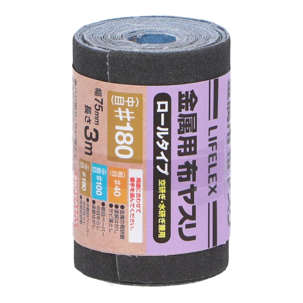 コーナン オリジナル LIFELEX 金属用布ヤスリロール #180 75mm×3m