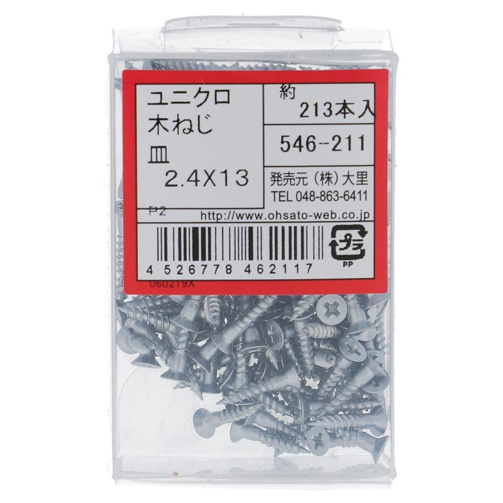 大里 ユニクロ木ネジ皿2.4×13(約213本入) 546−211