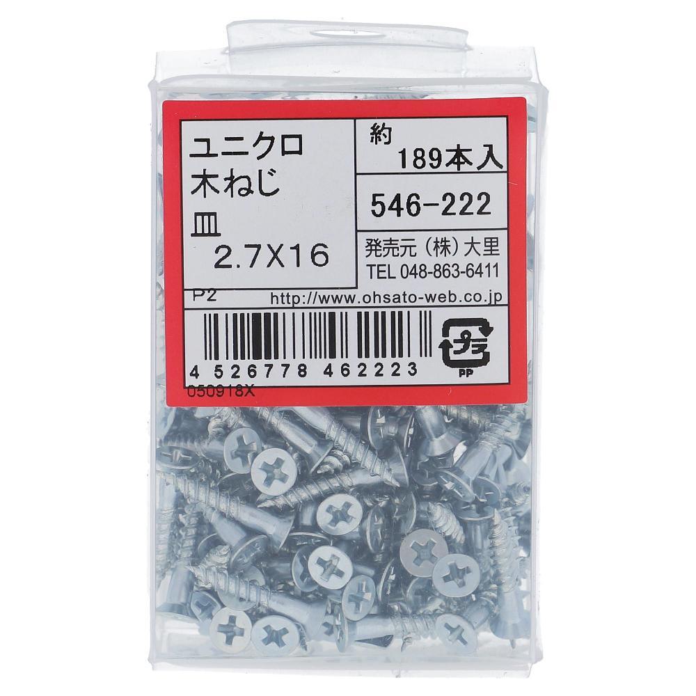 大里 ユニクロ木ネジ皿2.7×16(約189本入) 546−222