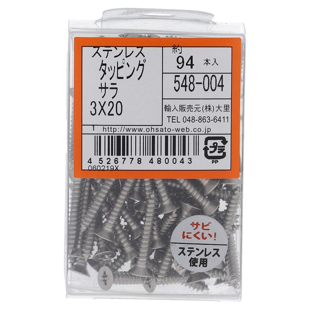 大里 ステンタッピング皿3×20(約94本入) 548−004