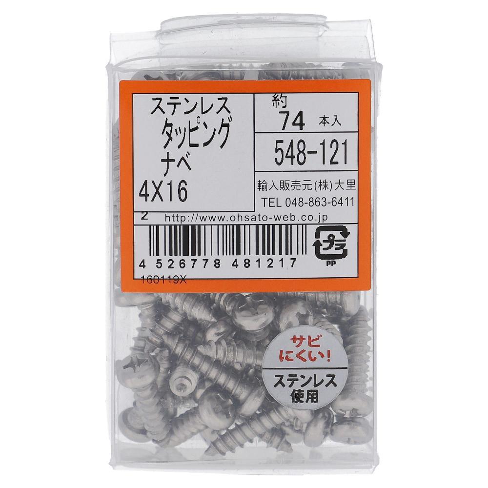 大里 ステンタッピング鍋4×16(約74本入) 548−121