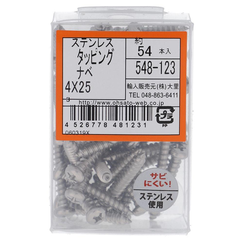 大里 ステンタッピング鍋4×25(約54本入) 548−123