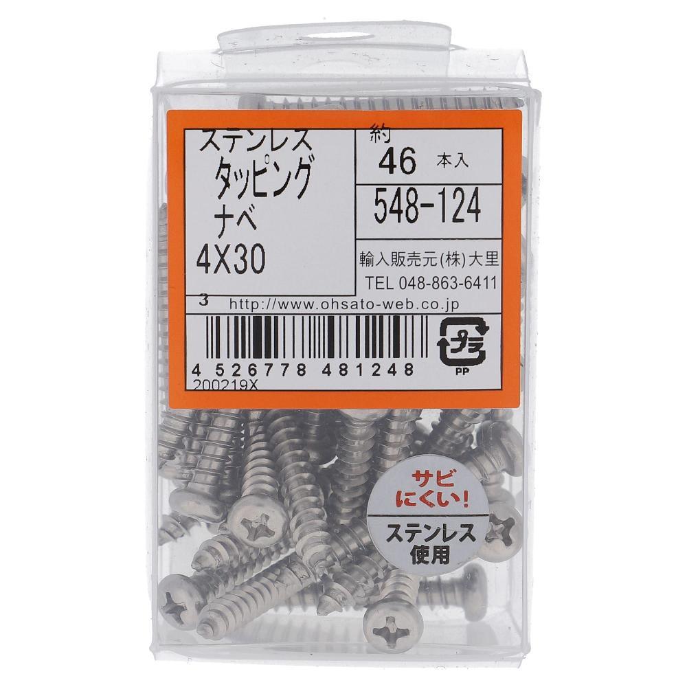 大里 ステンタッピング鍋4×30(約46本入) 548−124