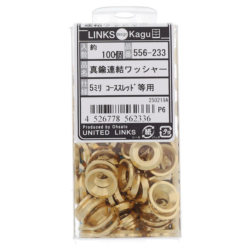 大里 真鍮連結ワッシャー100入 5ミリ 556−233