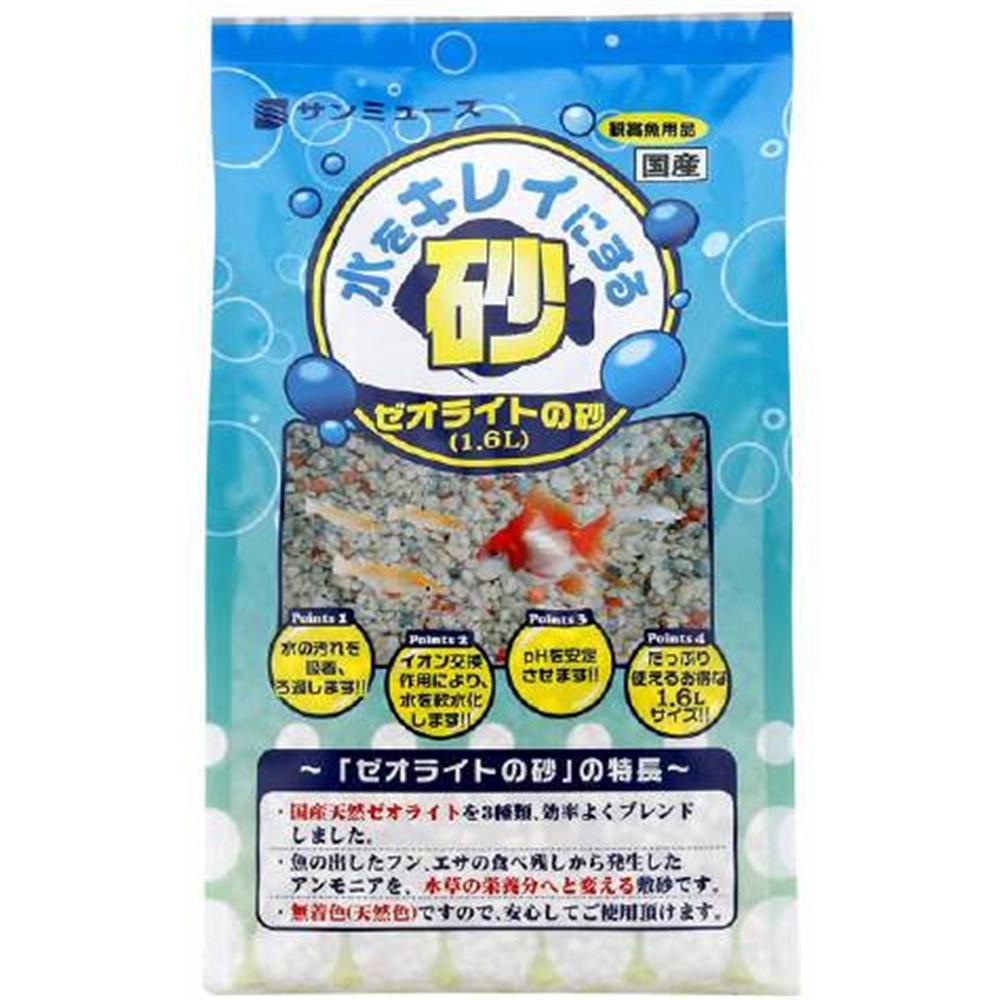 ゼオライトの砂 1.6L