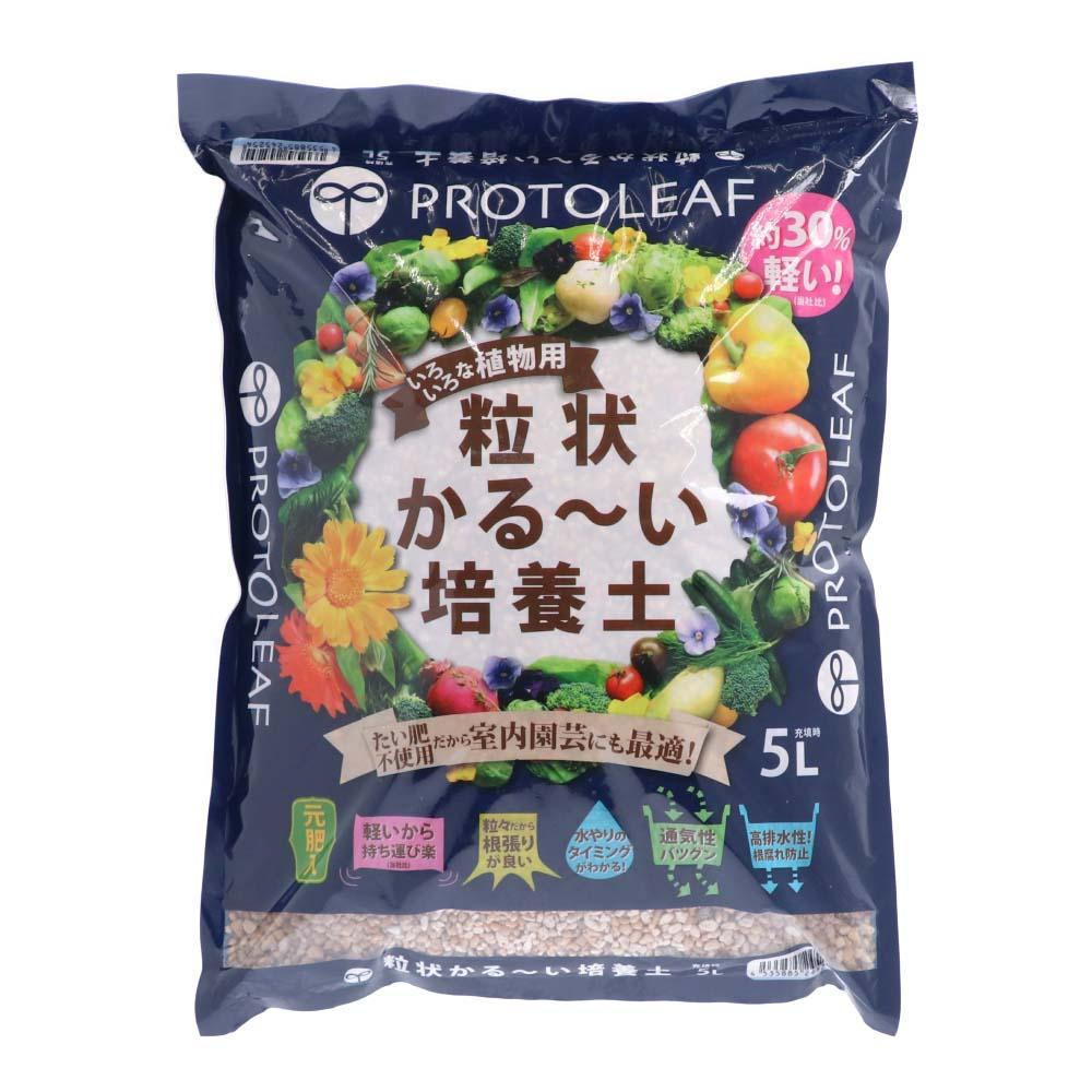 プロトリーフ 粒状かる〜い培養土5L