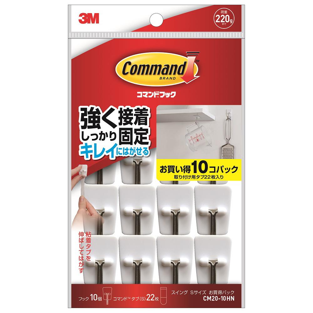 3M(スリーエム) コマンドフックスイングお買い得10個パック