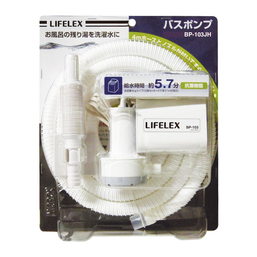 コーナン オリジナル LIFELEX バスポンプ BP−103JH