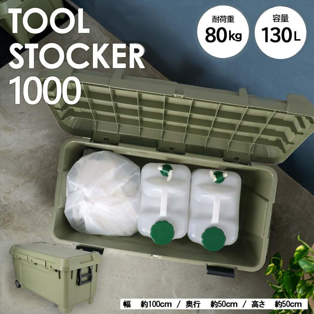 コーナン オリジナル PROACT ツールストッカー 1000 オリーブ 幅1000×奥行500×高さ500mm