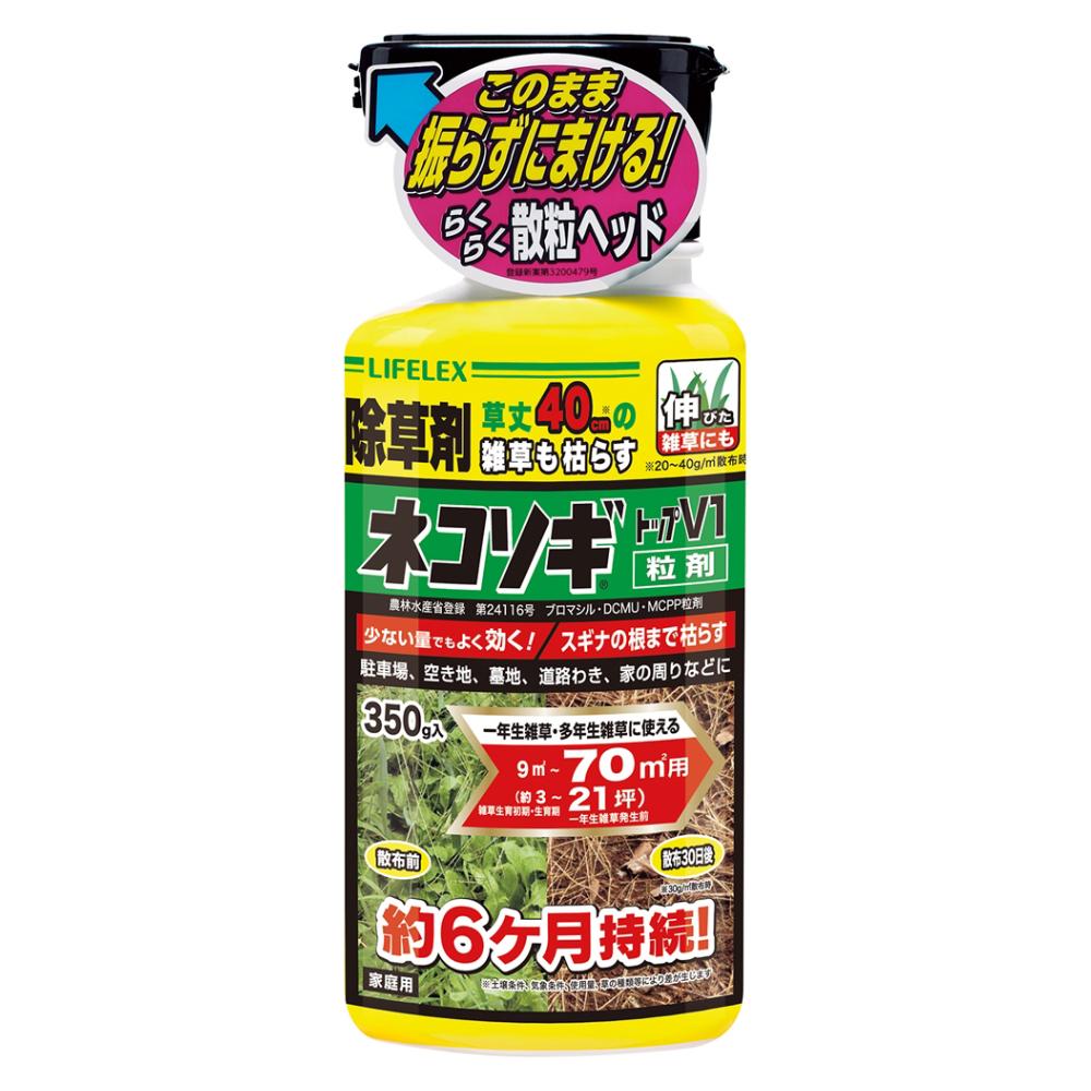 ◇ コーナン オリジナル LIFELEX レインボー薬品 ネコソギトップ V1 粒剤 350g 9〜70�u(約3〜21坪) 持続6ヶ月
