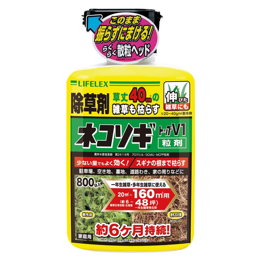 ◇ コーナン オリジナル LIFELEX レインボー薬品 V1粒剤 800g 20〜160�u(約6〜48坪) 持続6ヶ月