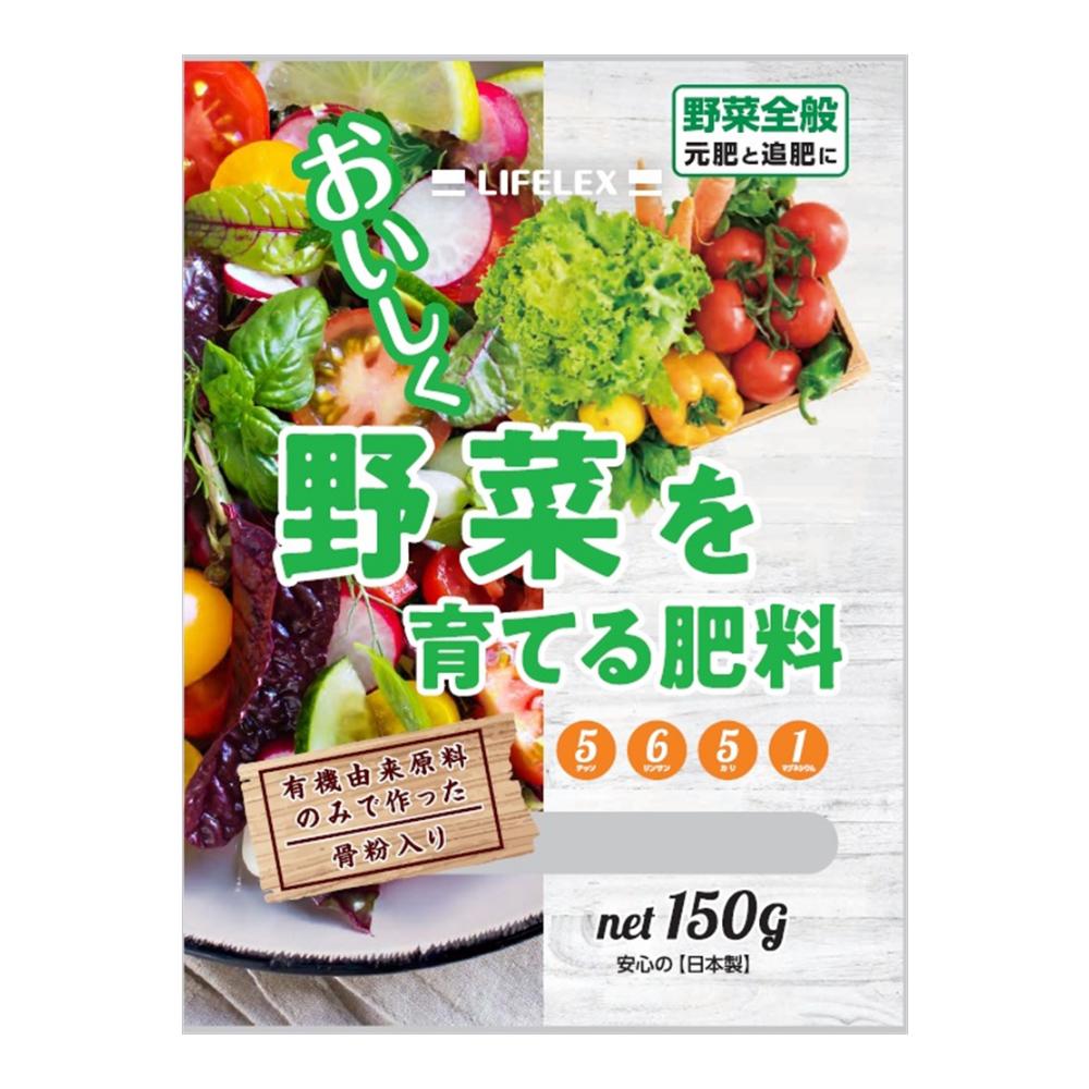 コーナン オリジナル 野菜を育てる肥料 150g