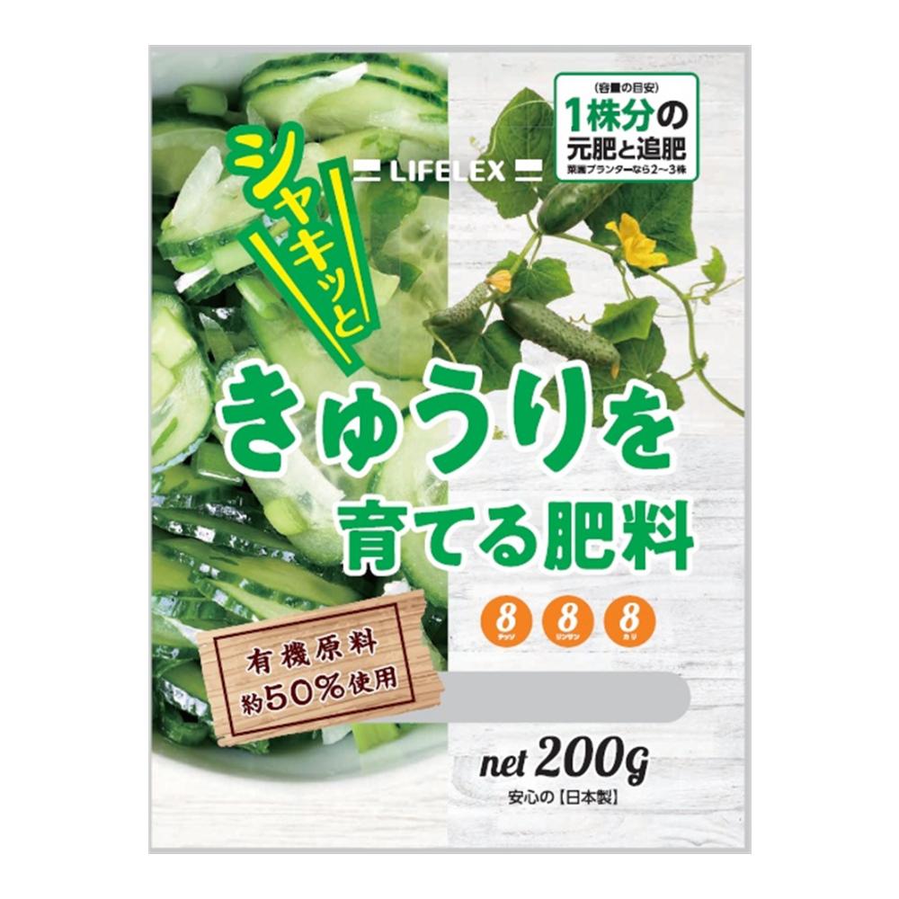 コーナン オリジナル きゅうりを育てる肥料 200g