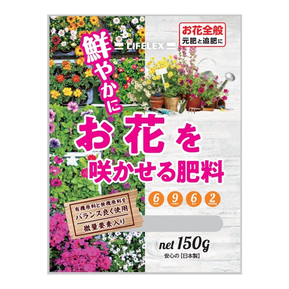 コーナン オリジナル お花を咲かせる肥料 150g