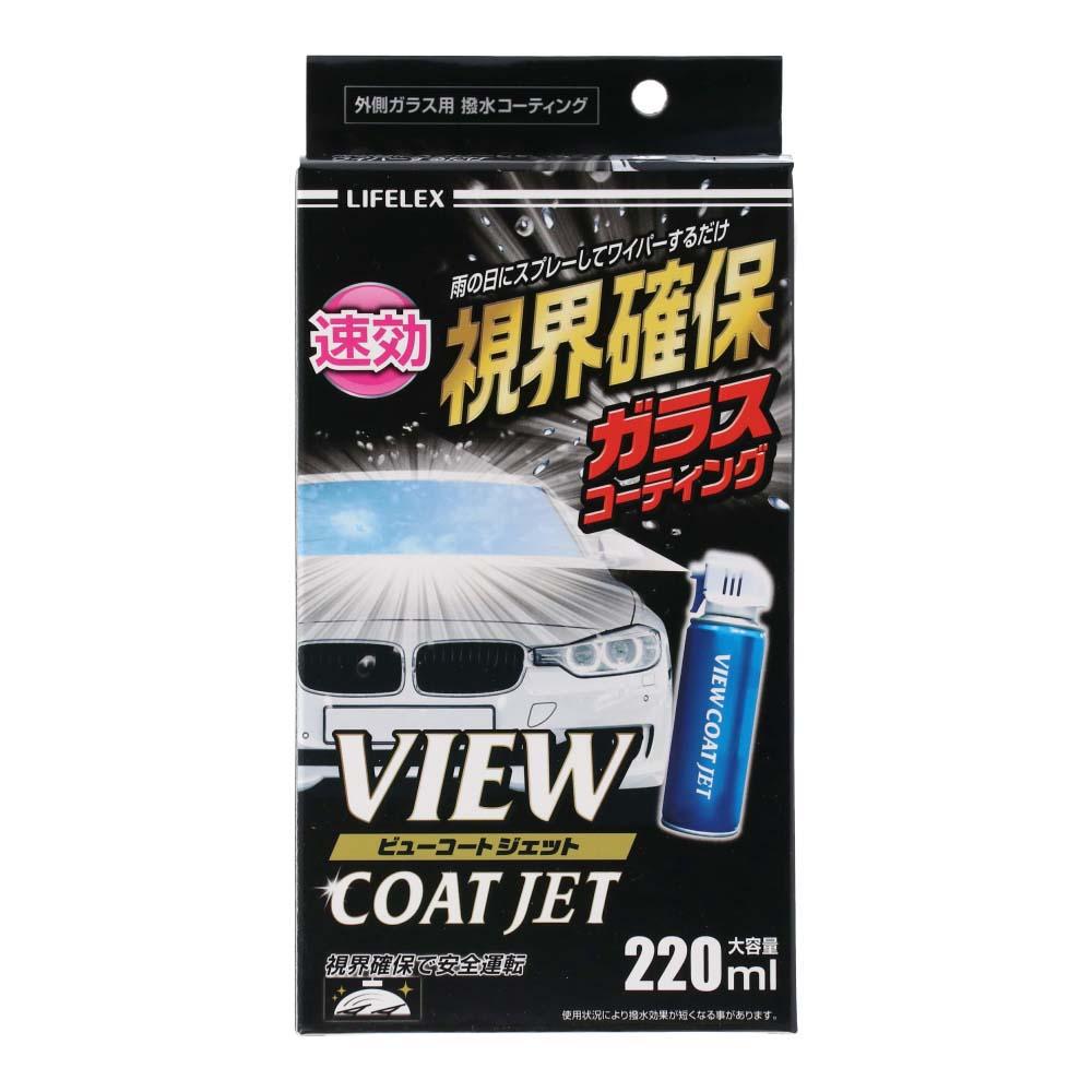 コーナン オリジナル LIFELEX ビューコートジェット 220ml 車用 ガラスコート撥水剤