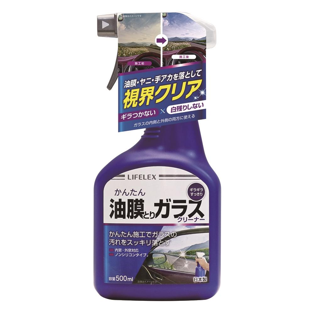 コーナン オリジナル 油膜取りクリーナー500ml KY07-7727