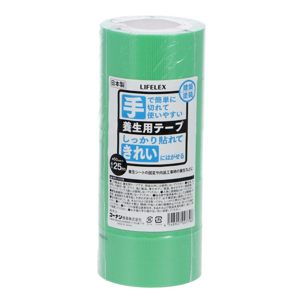 コーナン オリジナル LIFELEX 養生用テープ 5巻 中粘着 幅50mm×長さ25m グリーン