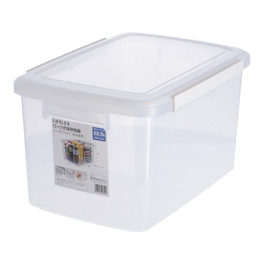 コーナン オリジナル LIFELEX ロック式保存容器 22.5L ホワイト