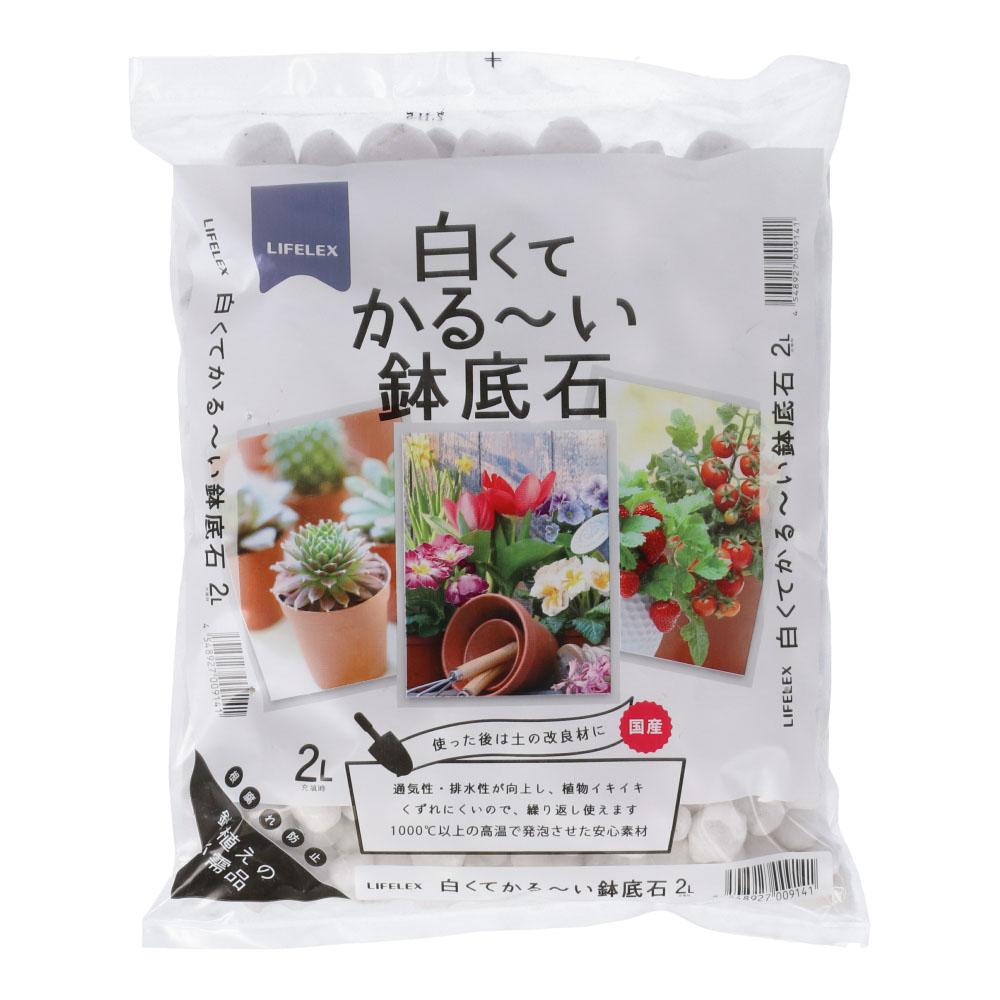 コーナン オリジナル LIFELEX 白くてかる〜い鉢底石 2L