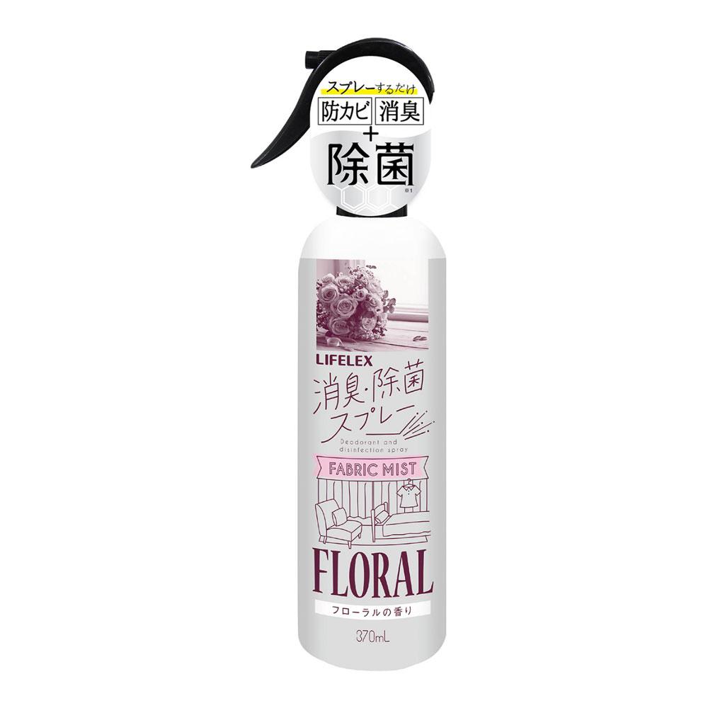 コーナン オリジナル LIFELEX 消臭・除菌スプレー フローラルの香り 本体