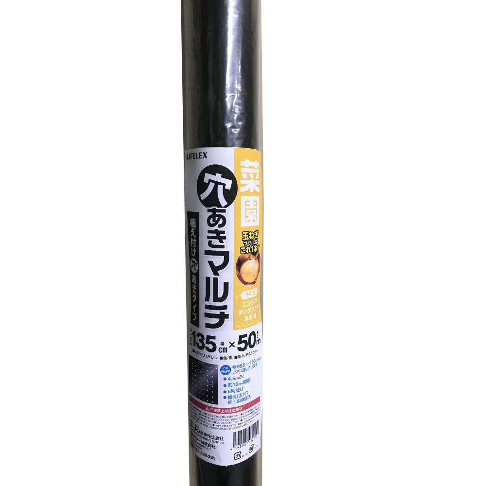 コーナン オリジナル LIFELEX  菜園穴あき黒マルチ 厚み0.02×幅1350mm×長さ50m