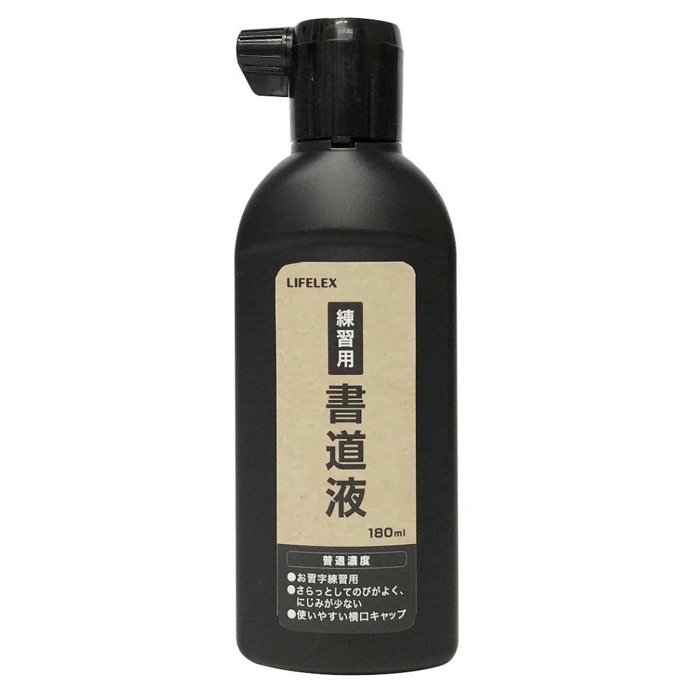 コーナン オリジナル LIFELEX 練習用書道液 180ml ボトルタイプ 黒 墨汁