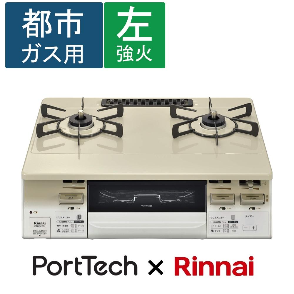 ○コーナン オリジナル PortTech リンナイ 水無し両面焼きガステーブル PT20V−WHL 都市ガス