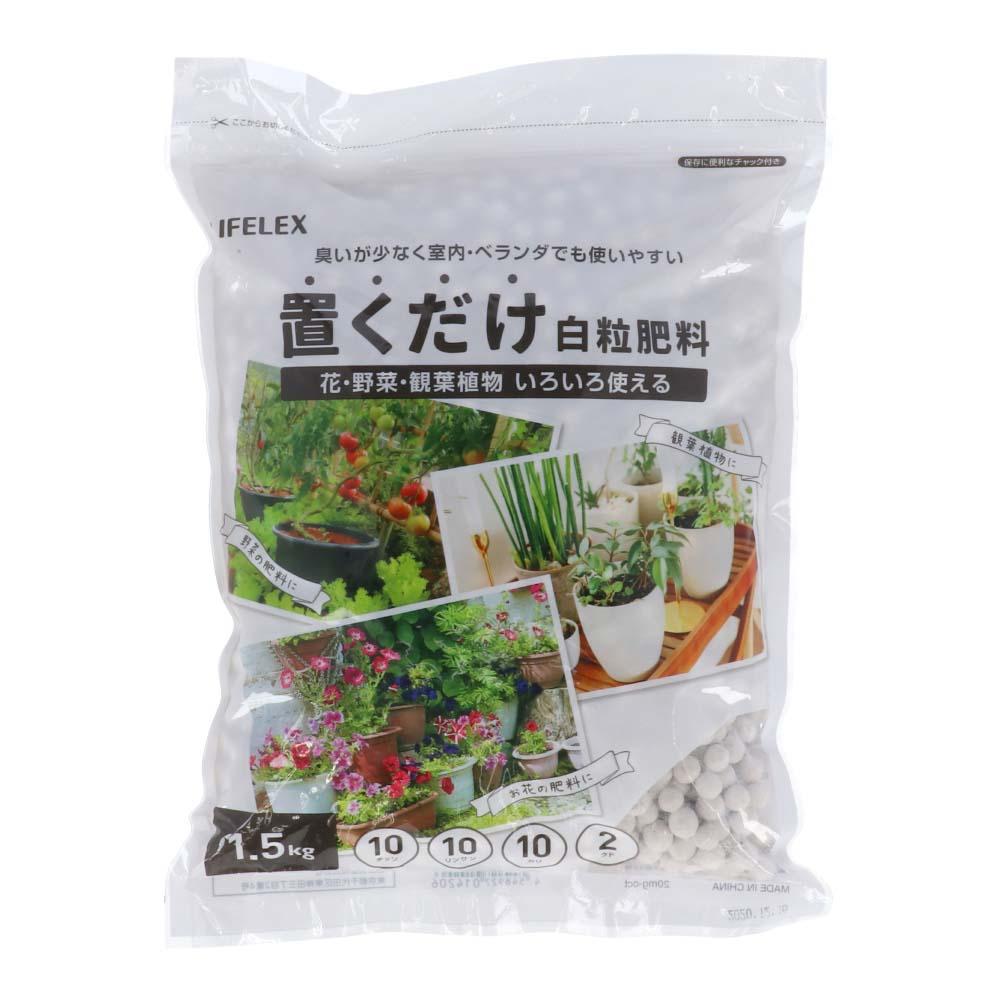 コーナン オリジナル LIFELEX 置くだけ白粒肥料 1.5kg KA09−4206