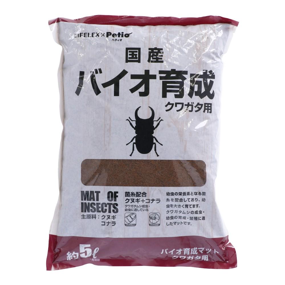 LIFELEX×ペティオ 国産 バイオ育成マット クワガタ用 菌糸配合高発酵 5L