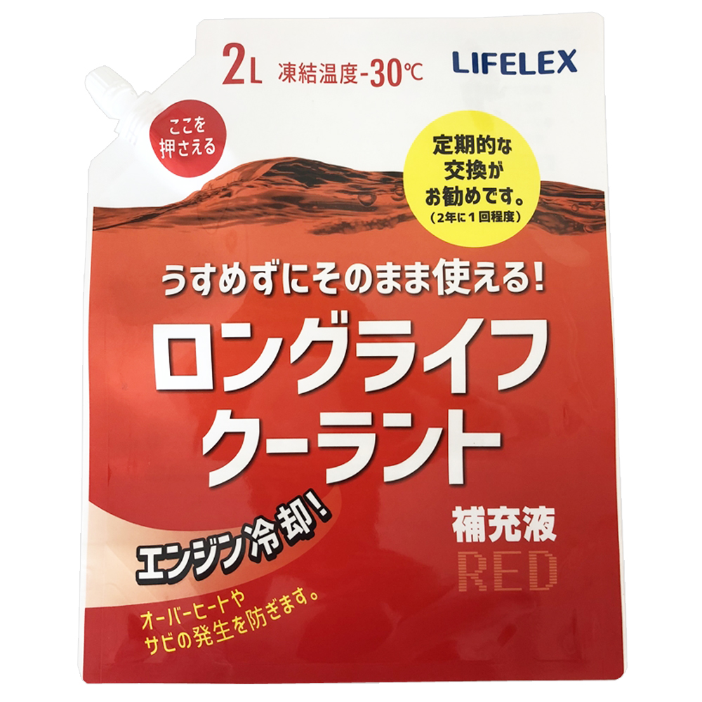 ○コーナンオリジナル ロングライフクーラント補充液 パウチタイプ2L 赤 KC−02