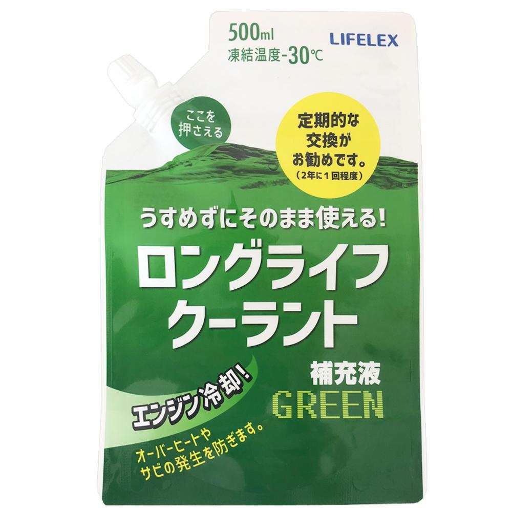 ○コーナンオリジナル ロングライフクーラント補充液 パウチタイプ500ml 緑 KC−03
