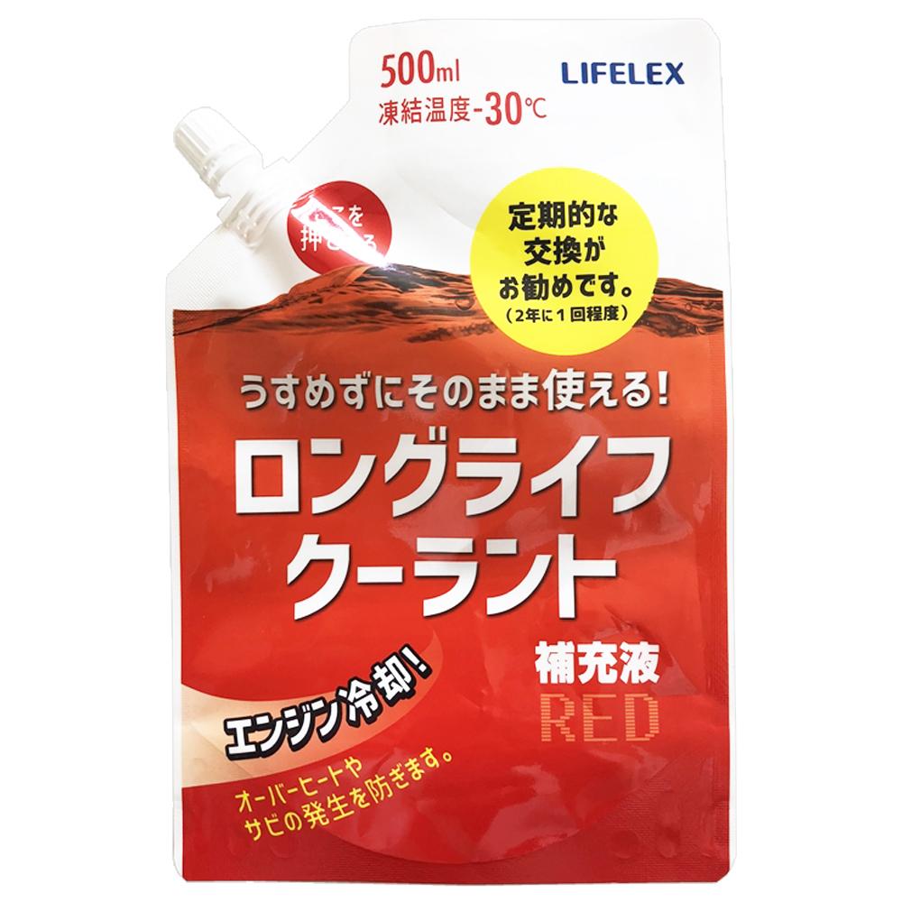○コーナンオリジナル ロングライフクーラント補充液 パウチタイプ500ml 赤 KC−04