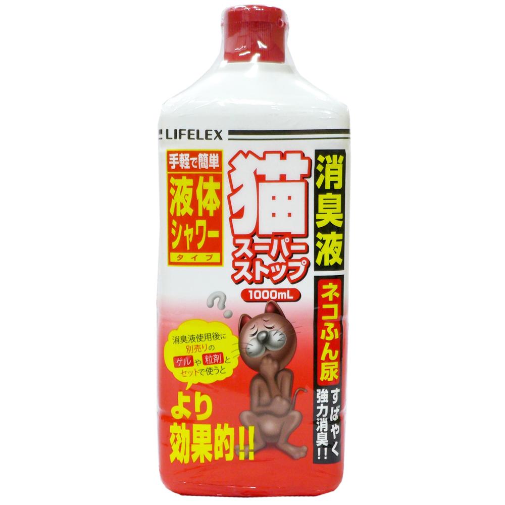 ○コーナン オリジナル 猫スーパーストップ 糞尿消臭液 1000ml