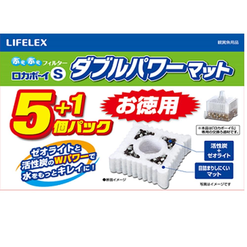 コーナン オリジナル LIFELEX ロカボーイS交換ろ過材ダブルパワーマット 5+1個
