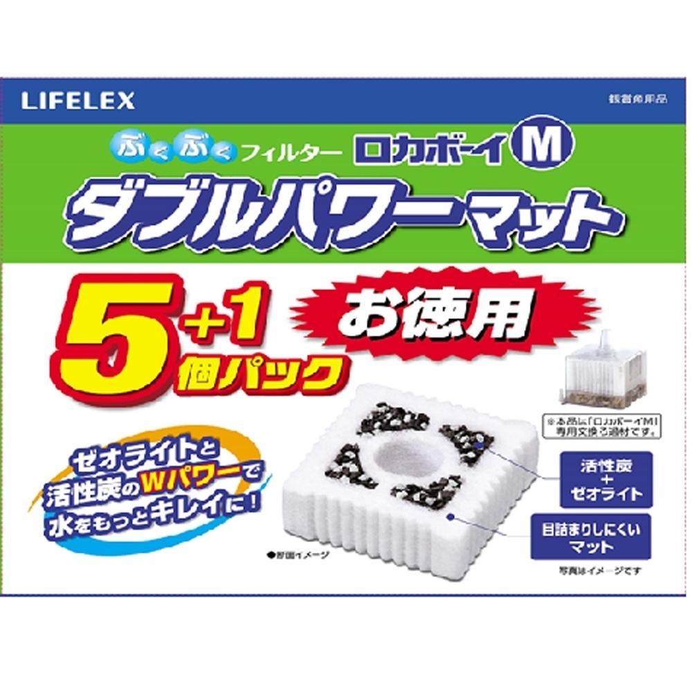 コーナン オリジナル LIFELEX ロカボーイM交換ろ過材ダブルパワーマット 5+1個