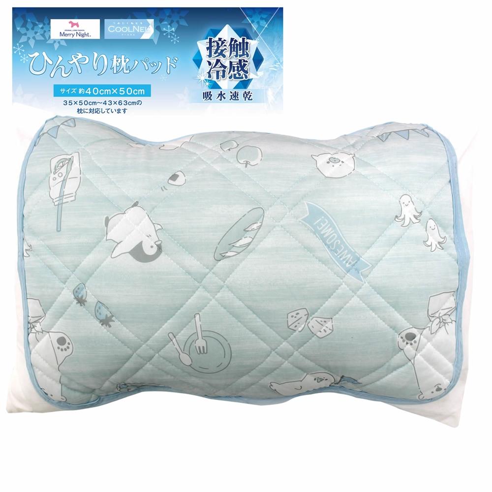 枕パッド 冷感ピクニック  35×50、43×63cmサイズ兼用 MP194012−76