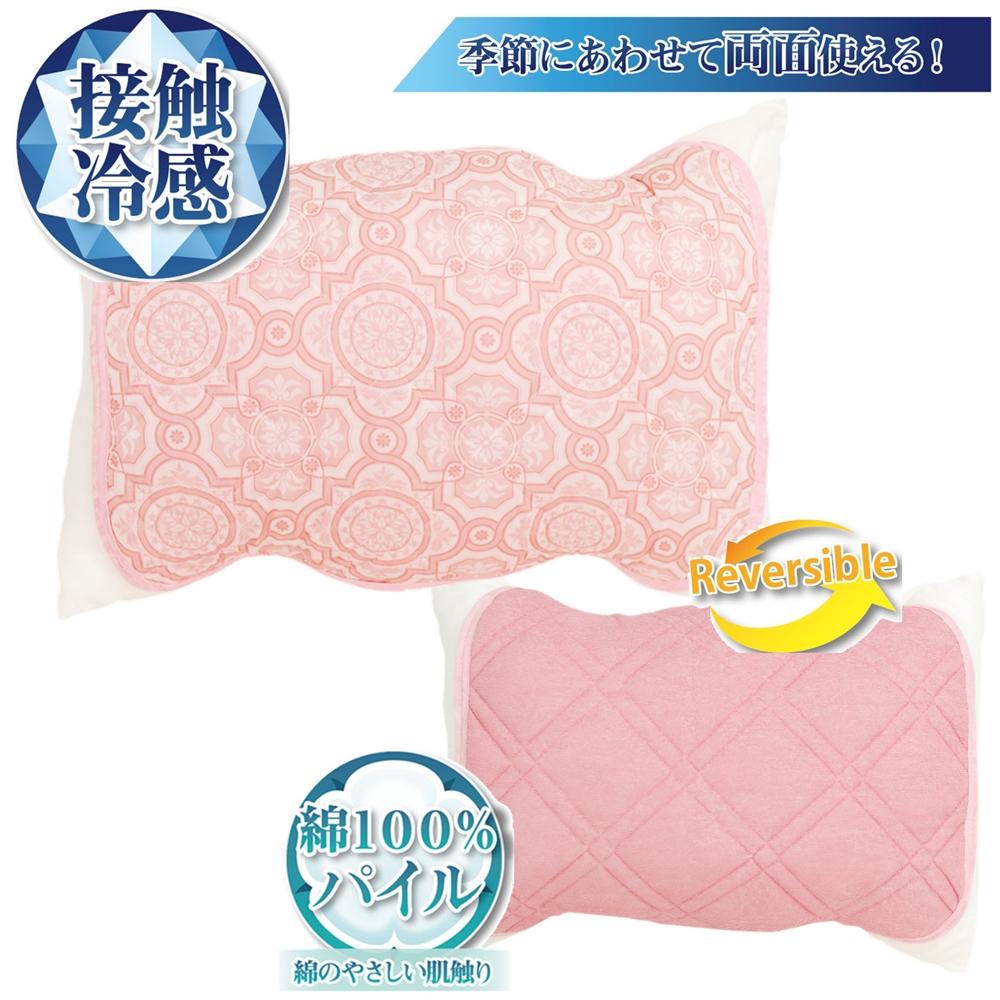 枕パッド 冷感&綿パイル モロッコ 35×50、43×63cmサイズ兼用 MP194015−16